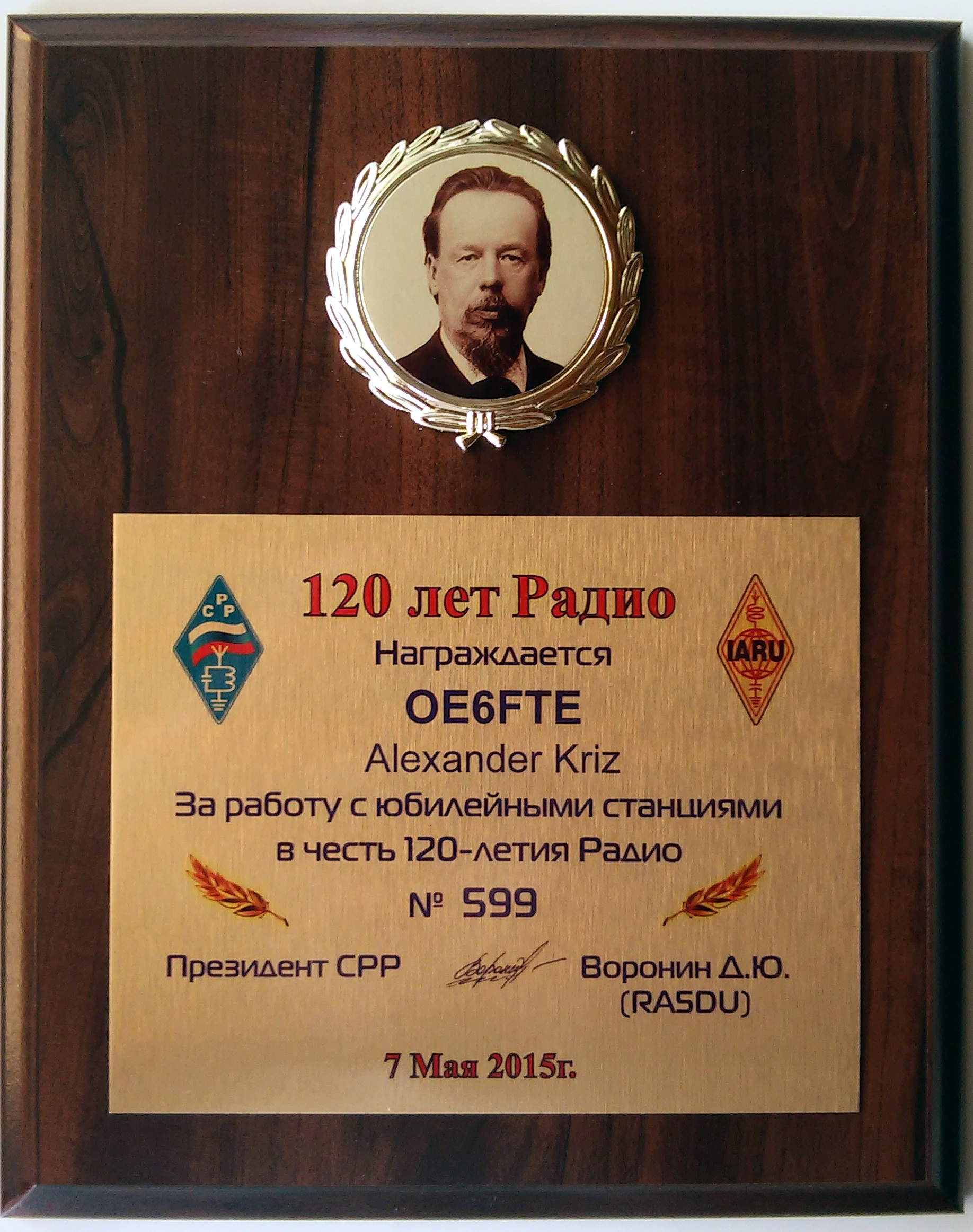 Award for working special event stations from Russia, Kazakhstan and Moldova. Event: 120 Years of Radio
